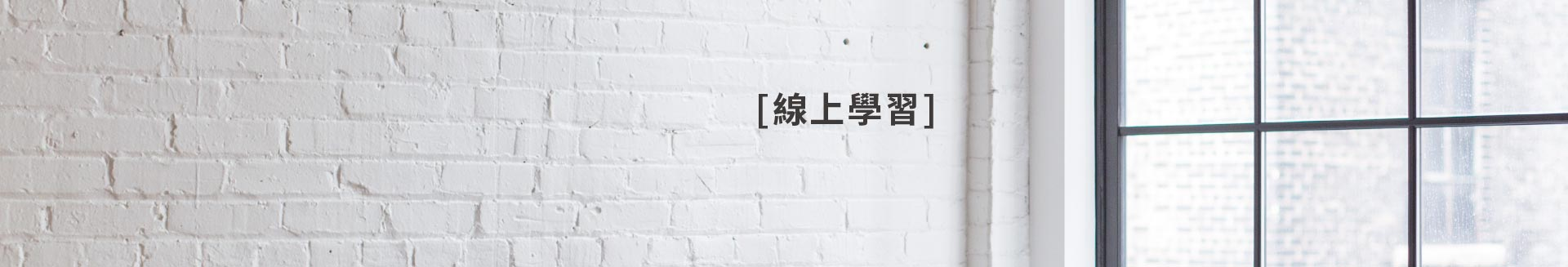 [學A-01] 888線上學習