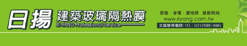 43904528日揚綠能事業有限公司