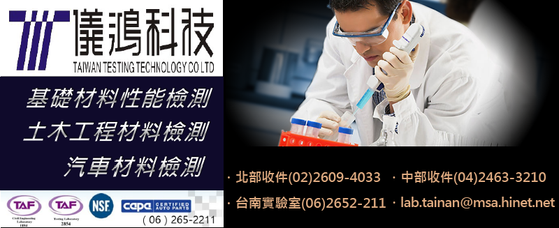 80308620儀鴻科技實業股份有限公司