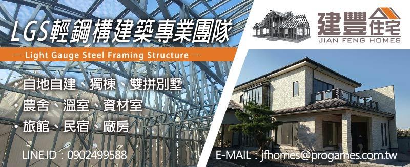 [建豐住宅股份有限公司]LGS輕鋼構建築專業團隊