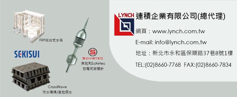 連積企業有限公司02-86607768
