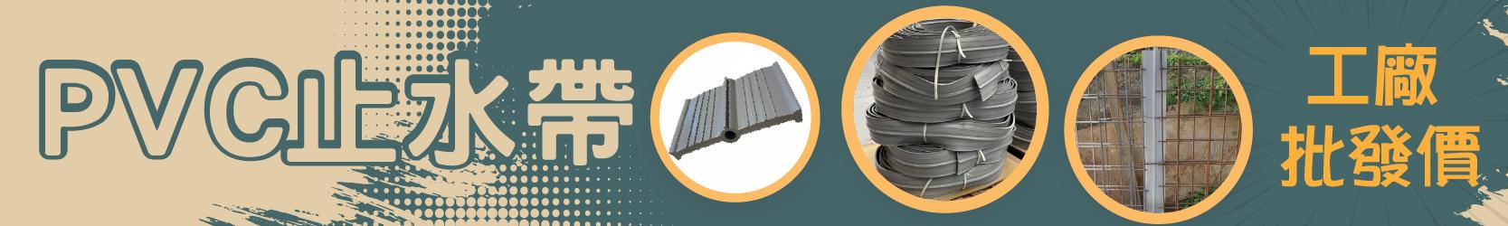 新灃-PVC止水帶