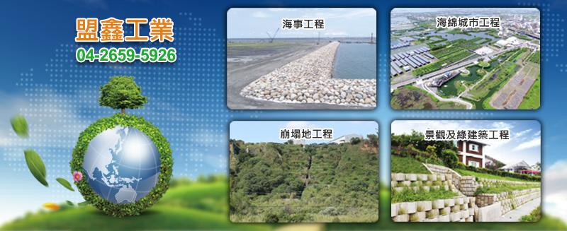 盟鑫工業股份有限公司 04-26595926