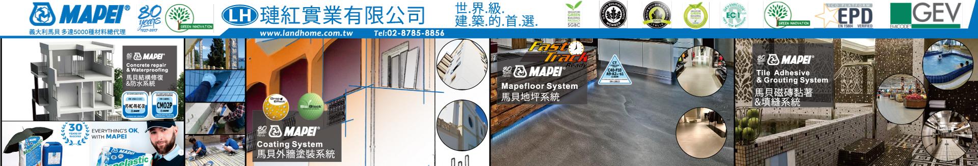 [璉紅實業]防水工程、複合式防水、黏著劑、填縫劑