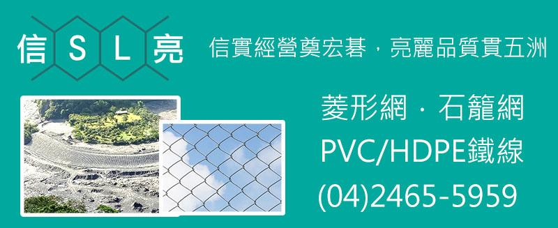 信亮企業有限公司 0424655959