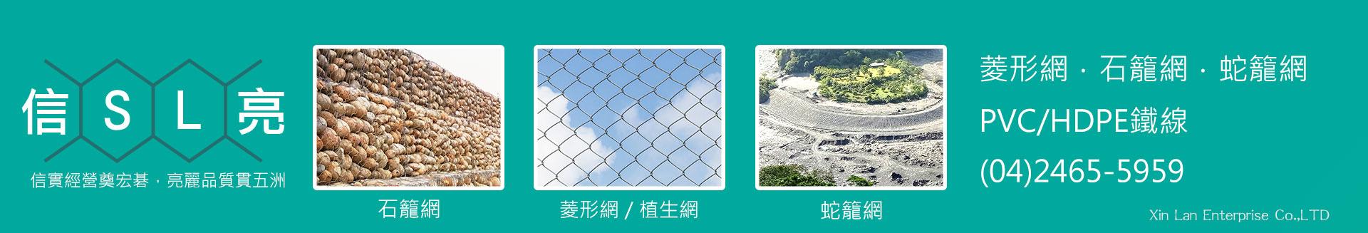 信亮企業有限公司 04-24655959