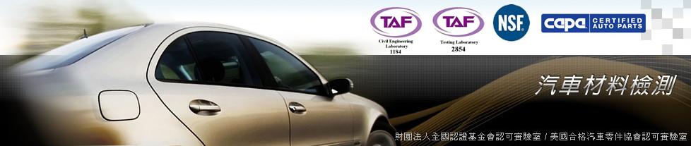 TAF認證機構 實驗室能力環環相扣|儀鴻實驗室
