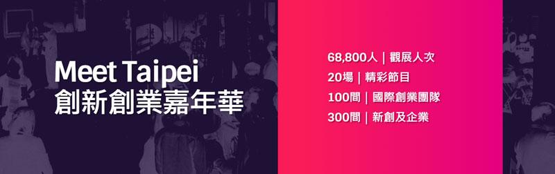 2018 Meet Taipei 1