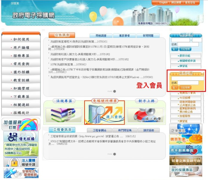 3tips webtest pcc gov tw 01