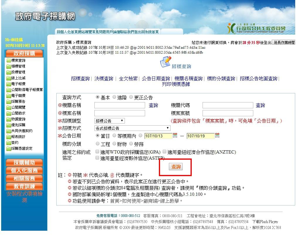 3tips webtest pcc gov tw 02