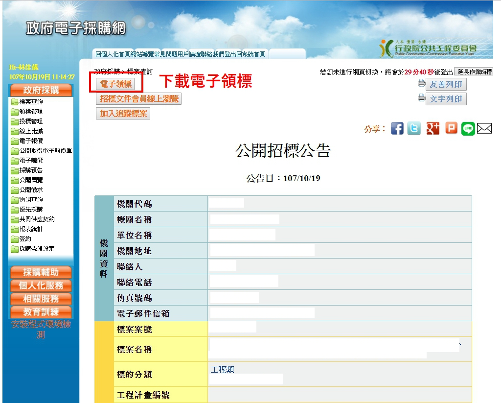 3tips webtest pcc gov tw 03