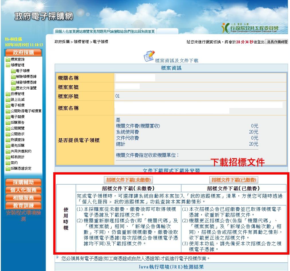 3tips webtest pcc gov tw 04