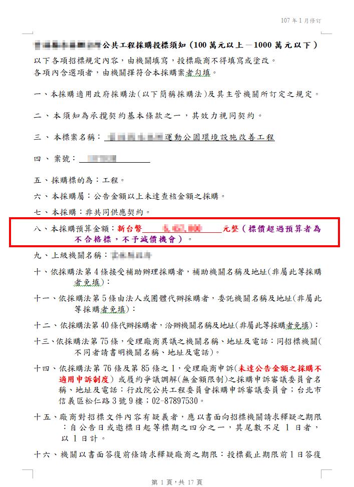 3tips webtest pcc gov tw 09