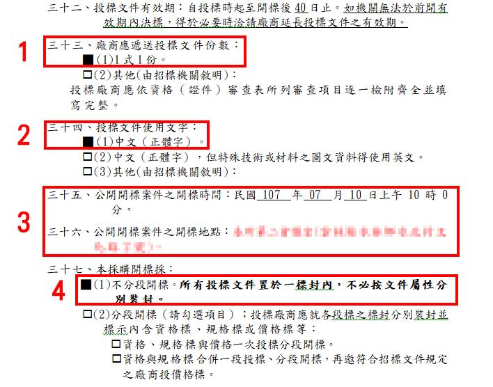 3tips webtest pcc gov tw 12