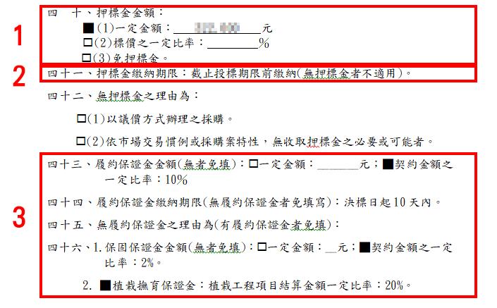 3tips webtest pcc gov tw 14