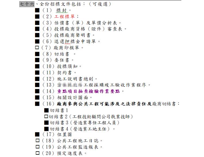 3tips webtest pcc gov tw 17
