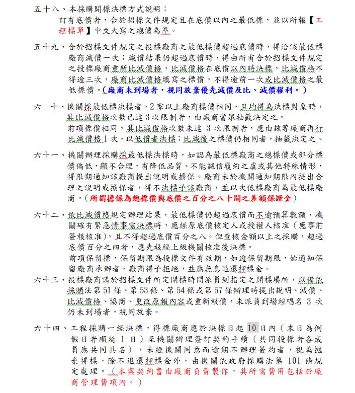 3tips webtest pcc gov tw 19
