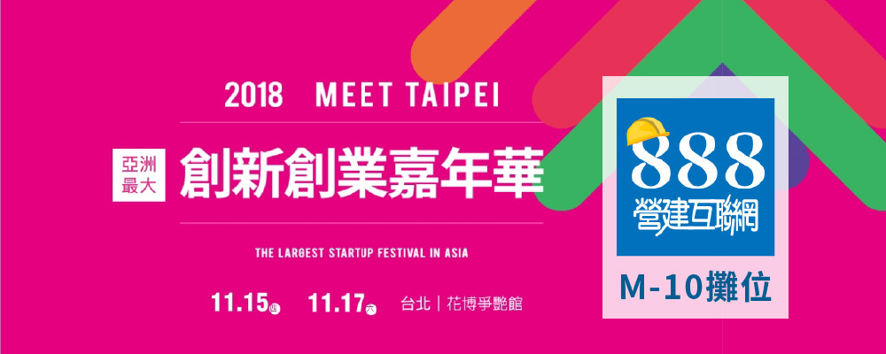 2018 MEET TAIPEI 888CIVIL