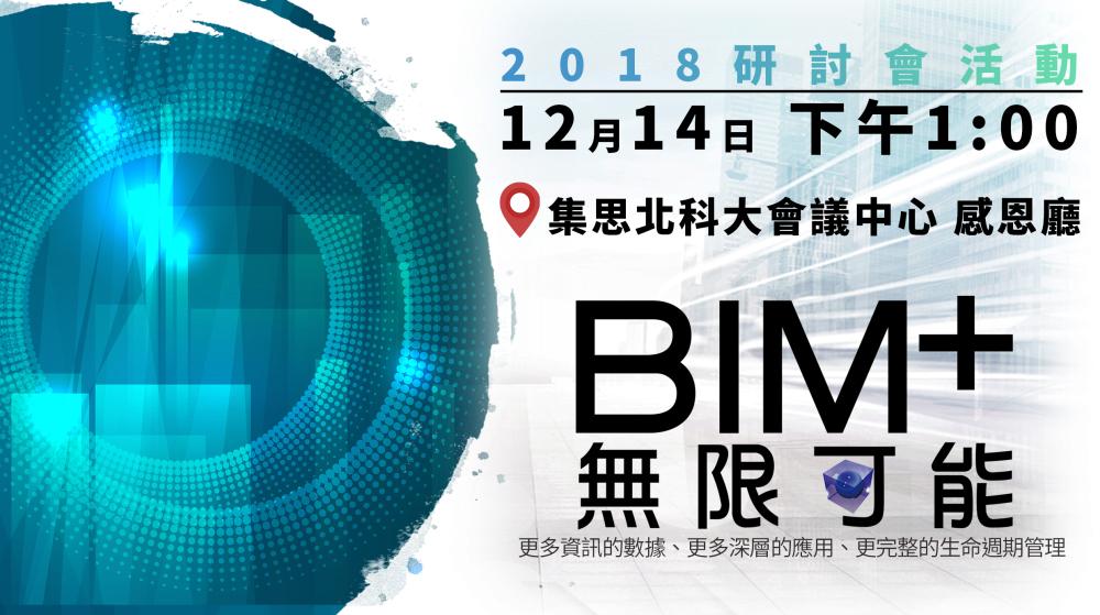 2018 BIM PLUS 02