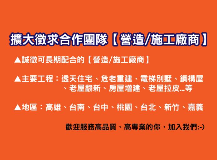 擴大徵求合作廠商【營造/施工廠商】