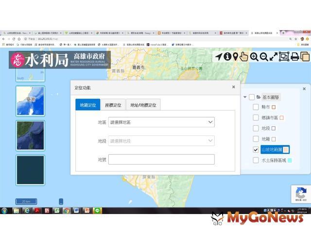山坡地範圍查詢系統上線供民眾即時網路查詢