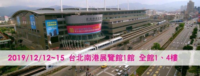 2019台北國際建築建材展
