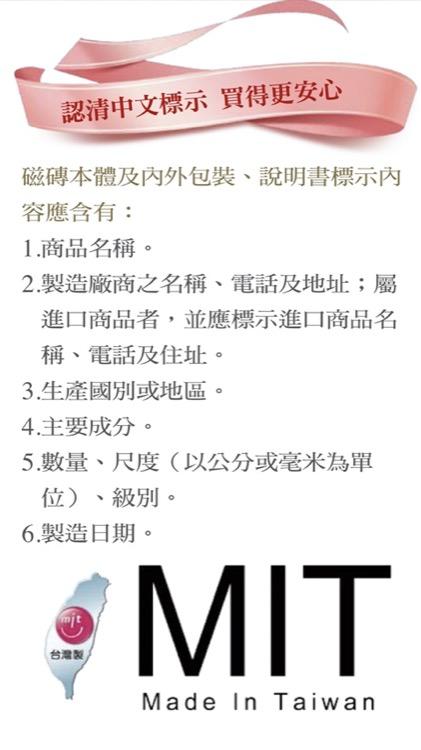 台灣磁磚品牌有清楚產品資訊和國家把關,品質才能令人放心。