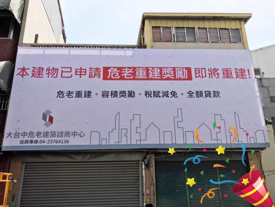 888營建互聯網與 大台中危老建築諮商中心共同合作案件─斗六市斗六段,成功順利申請危老重建獎勵。