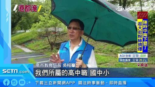 ▲吳榕峯表示,高雄市一共有23所學校報出災情。< 三立新聞網影片截圖 >