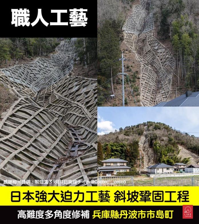 日本斜坡鞏固工程