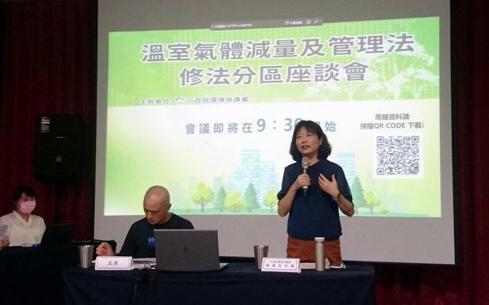 環保署6日在高雄舉辦溫管法修法座談會。