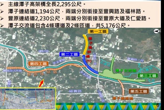 國四豐潭段第 C714 標豐原連絡道工程(豐原大道至祥和路)已完工。