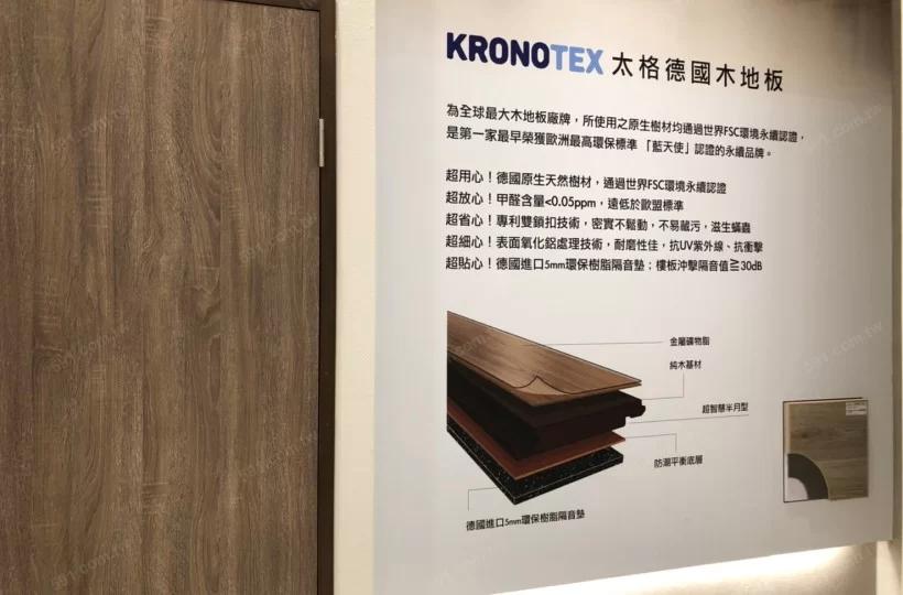 < 圖/木地板材質隔音效果佳。 >