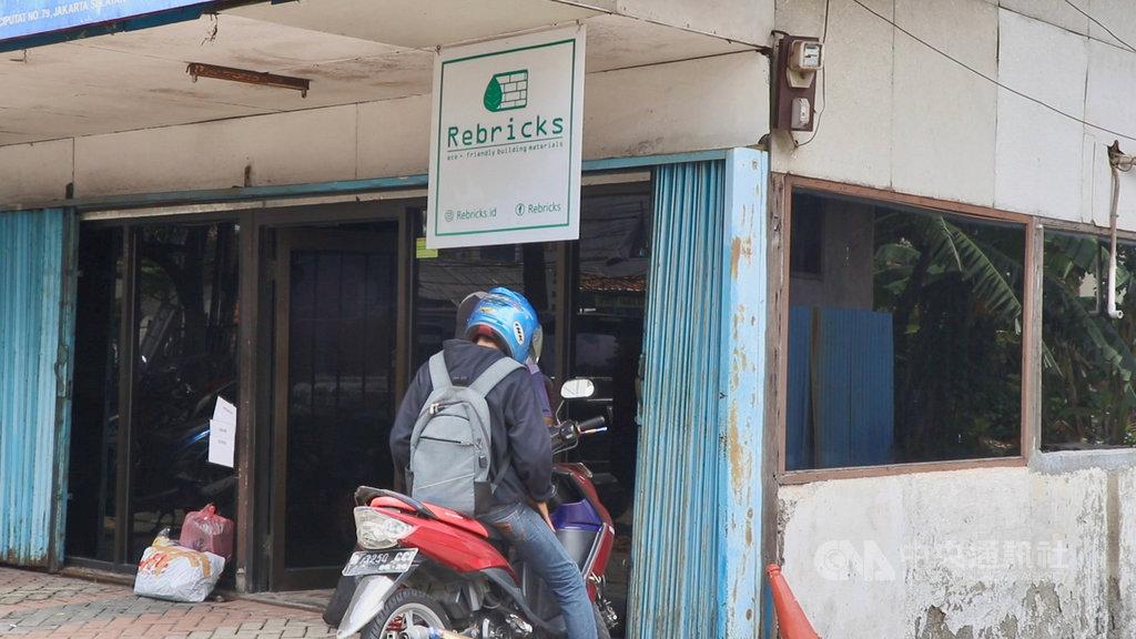 印尼新創公司Rebricks專門將回收廠拒絕的塑膠垃圾變建材,民眾將家裡回收的塑膠垃圾提供工廠使用。