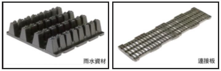 雨水貯留磚 ( 雨水積磚 ) 構件材料