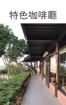 自地自建,特色咖啡廳