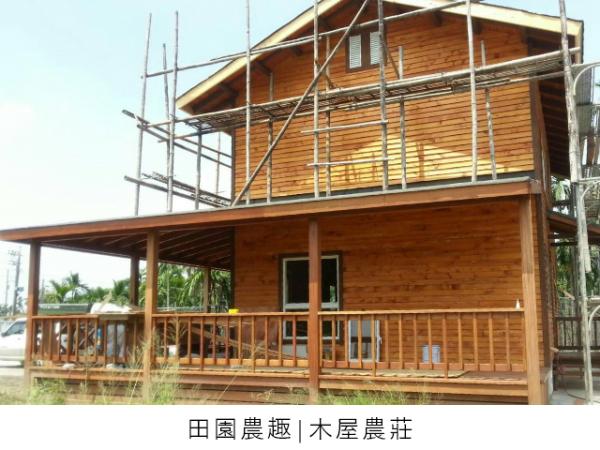 自地自建,農舍木屋