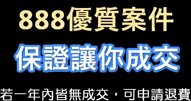 888優質案件,保證讓你成交!若一年內皆無成交,可申請退費