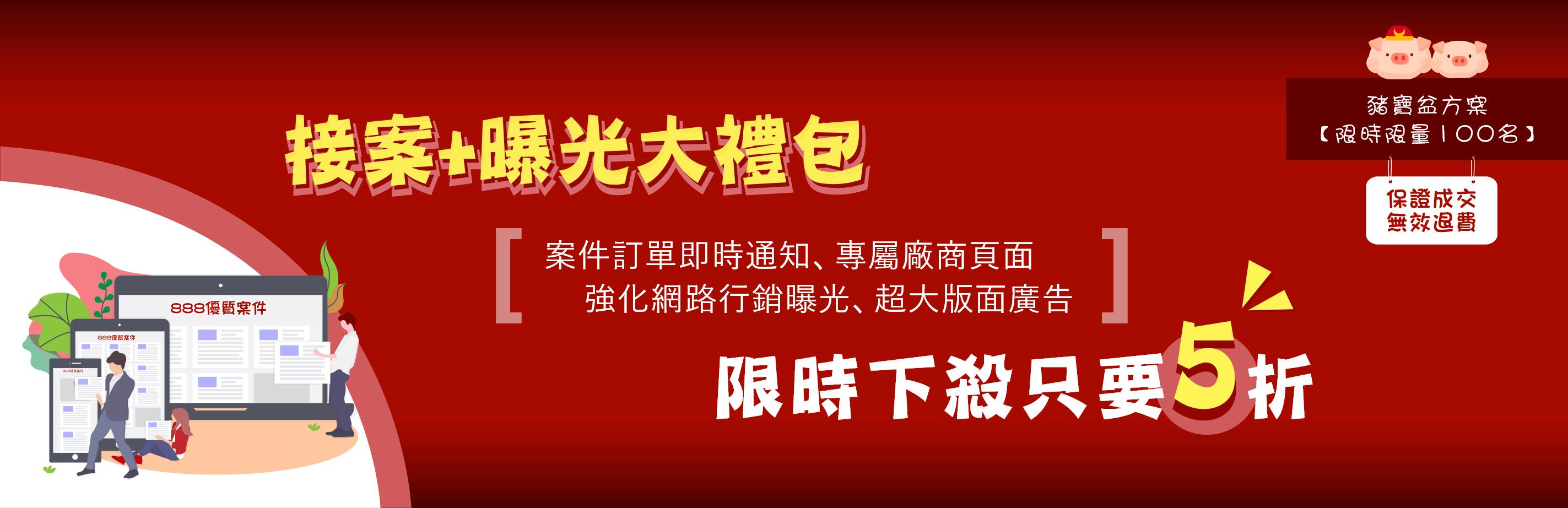 接案+曝光大禮包→限時下殺只要5折!
